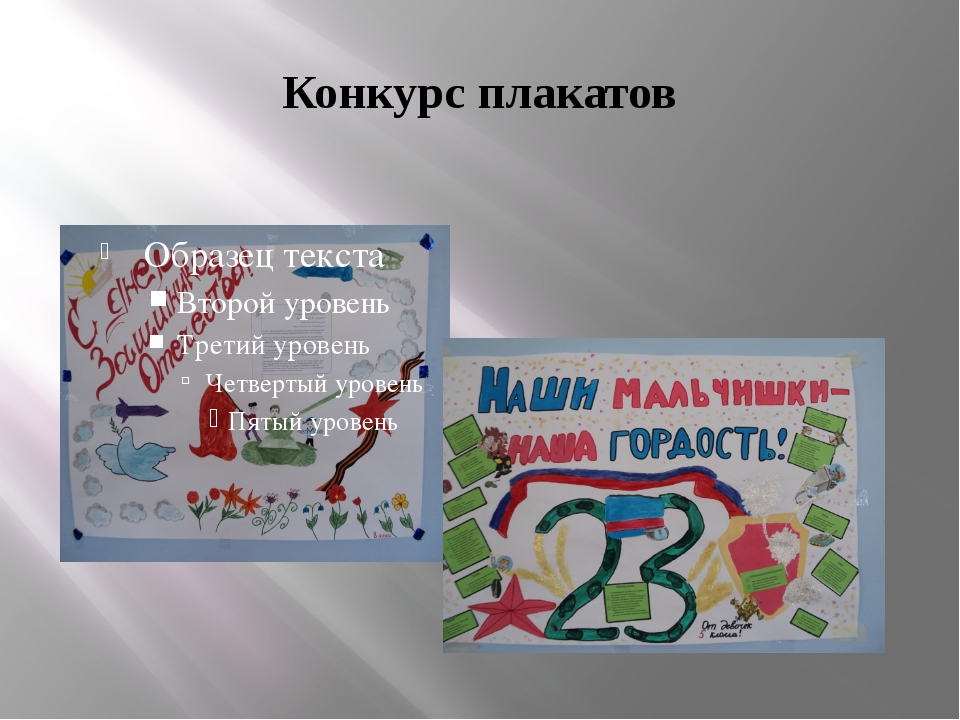 Конкурс плакатов