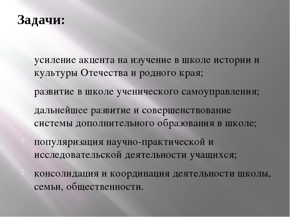 Задачи: усиление акцента на изучение в школе истории и культуры Отечества и р...