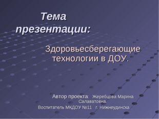 Тема презентации: Здоровьесберегающие технологии в ДОУ. Автор проекта: Жеребц