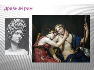 Древний рим В Древнем Риме господствовал культ светлой кожи и белокурых волос