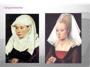 Средневековье С упадком Рима эпоха воспевания красоты сменилась культом аскет