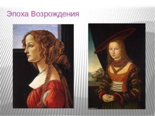 Эпоха Возрождения В эпоху раннего Возрождения бледный цвет лица и длинные шел