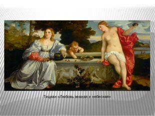Тициан «Любовь земная и небесная» Именно такой тип красоты изображен на полот