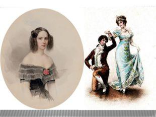 В 20-х годах XIX века фигура женщины напоминает песочные часы: округлые «взд