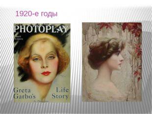 1920-е годы Типаж: худоба, угловатость, плоская грудь. Лицо: маленький рот-се