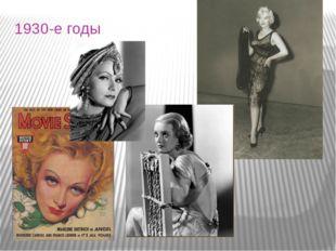 1930-е годы В 30-е годы мода вернулась к приталенным формам, которые гораздо