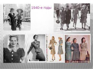 1940-е годы Типаж: соблазнительный. Мода — аскетичная и экономная: прямые юбк