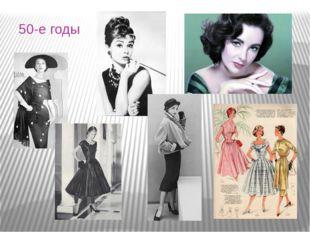 50-е годы Принято считать, что стиль 1950-х был самым изящным и очаровательны