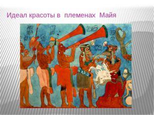 Идеал красоты в племенах Майя Женщины племени Майя окрашивали тело красной ма