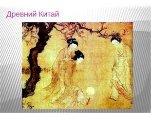 Древний Китай Идеалом красоты в Древнем Китае была маленькая, хрупкая женщина