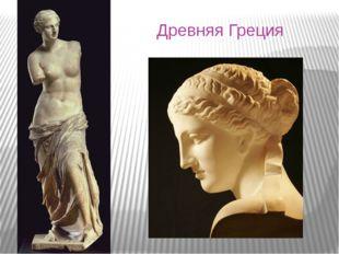 Древняя Греция В Древней Греции огромную роль в воспитании гражданина и челов
