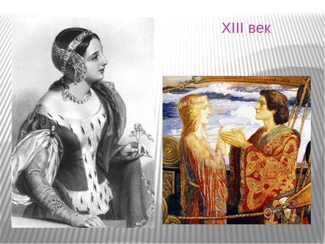 XIII век В XIII веке расцветает поклонение «прекрасной даме». В эпоху рыцарст...