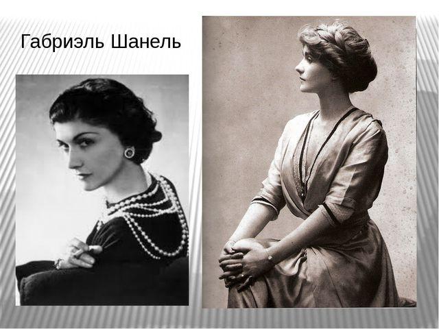 Габриэль Шанель Немного позже, в 20-е годы, знаменитаяГабриэль Шанельсоверш...