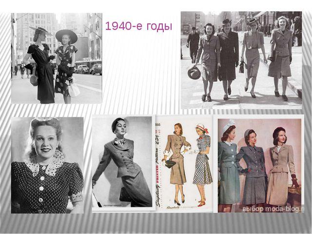 1940-е годы Типаж: соблазнительный. Мода — аскетичная и экономная: прямые юбк...