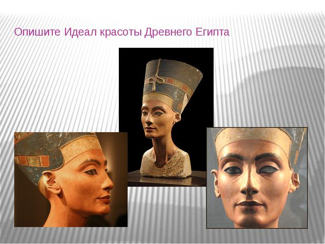 Опишите Идеал красоты Древнего Египта Идеалом красоты Древнего Египта была ст...