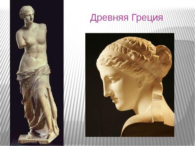 Древняя Греция В Древней Греции огромную роль в воспитании гражданина и челов...