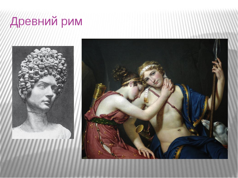Древний рим В Древнем Риме господствовал культ светлой кожи и белокурых волос...