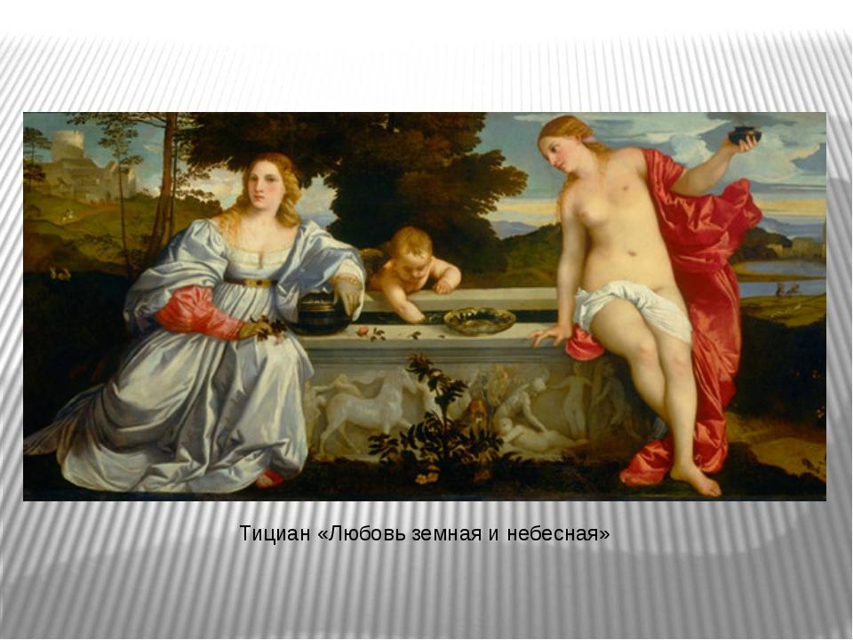 Тициан «Любовь земная и небесная» Именно такой тип красоты изображен на полот...