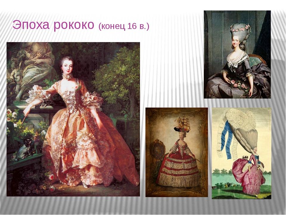 Эпоха рококо (конец 16 в.) В начале XVIII в. наступает эпоха рококо: женщина...