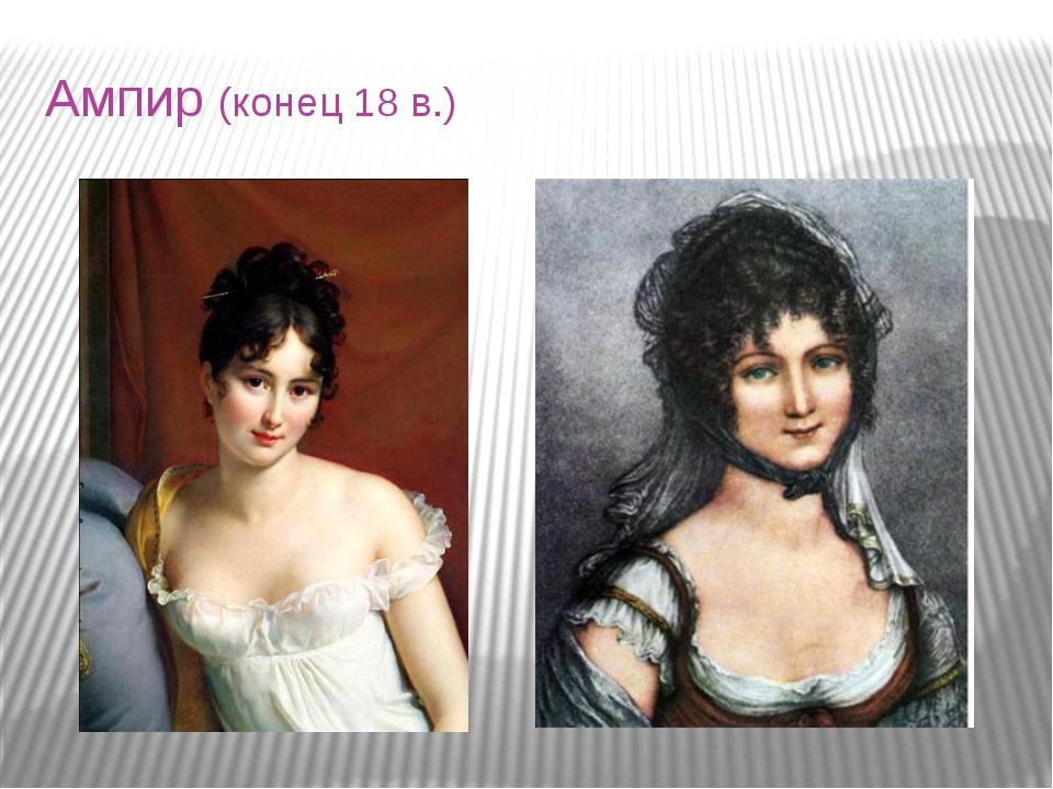 Ампир (конец 18 в.) В конце XVIII столетия складывается новый стиль, эстетиче...