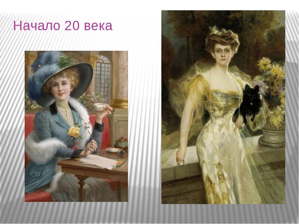 Начало 20 века Коренные изменения в женской моде произошли в начале XX века,...