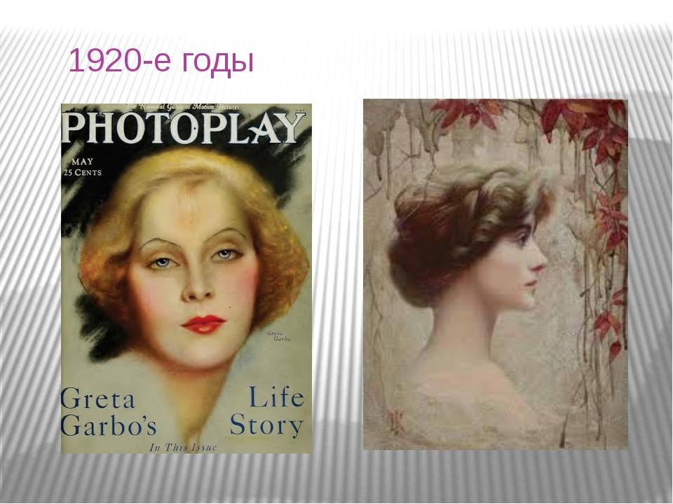 1920-е годы Типаж: худоба, угловатость, плоская грудь. Лицо: маленький рот-се...