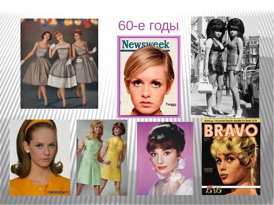 60-е годы О 60-х годах можно говорить, как о времени культурной революции. То...