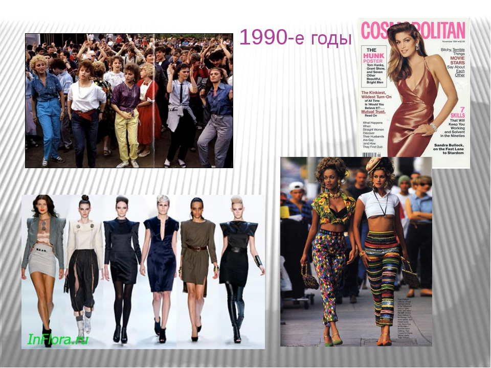 1990-е годы Типаж: супермодель, 90-60-90, рост от 175 и выше. Мода: стиль гра...