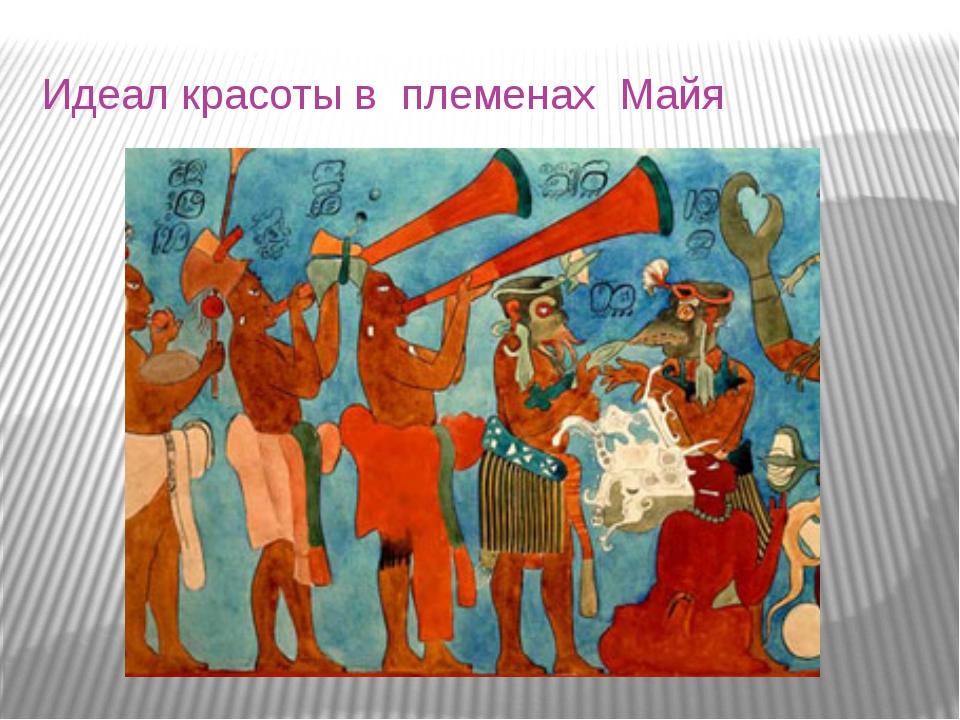 Идеал красоты в племенах Майя Женщины племени Майя окрашивали тело красной ма...