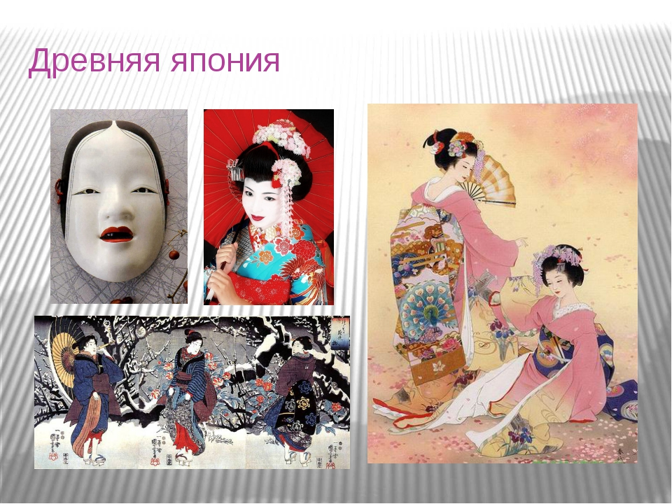 Древняя япония Красавицы Японии густо белили кожу, замазывая все дефекты на л...
