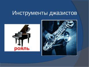 Инструменты джазистов