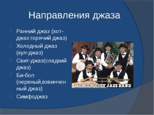 Направления джаза Ранний джаз (хот-джаз горячий джаз) Холодный джаз (кул-джаз