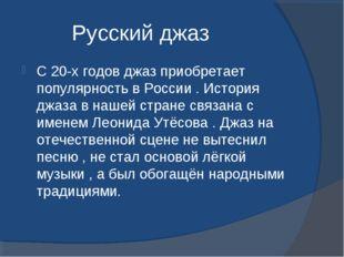 Русский джаз С 20-х годов джаз приобретает популярность в России . История дж