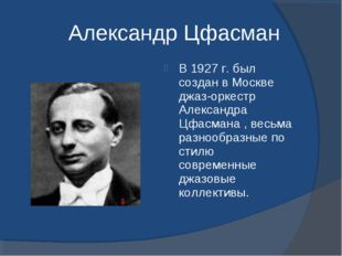 Александр Цфасман В 1927 г. был создан в Москве джаз-оркестр Александра Цфасм