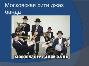 Московская сити джаз банда