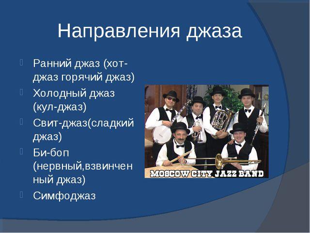 Направления джаза Ранний джаз (хот-джаз горячий джаз) Холодный джаз (кул-джаз...