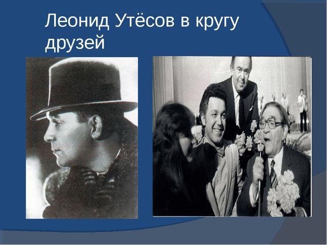 Леонид Утёсов в кругу друзей