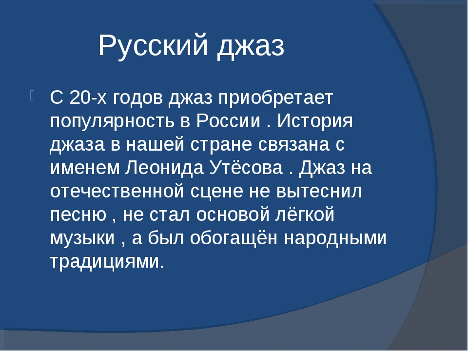 Русский джаз С 20-х годов джаз приобретает популярность в России . История дж...