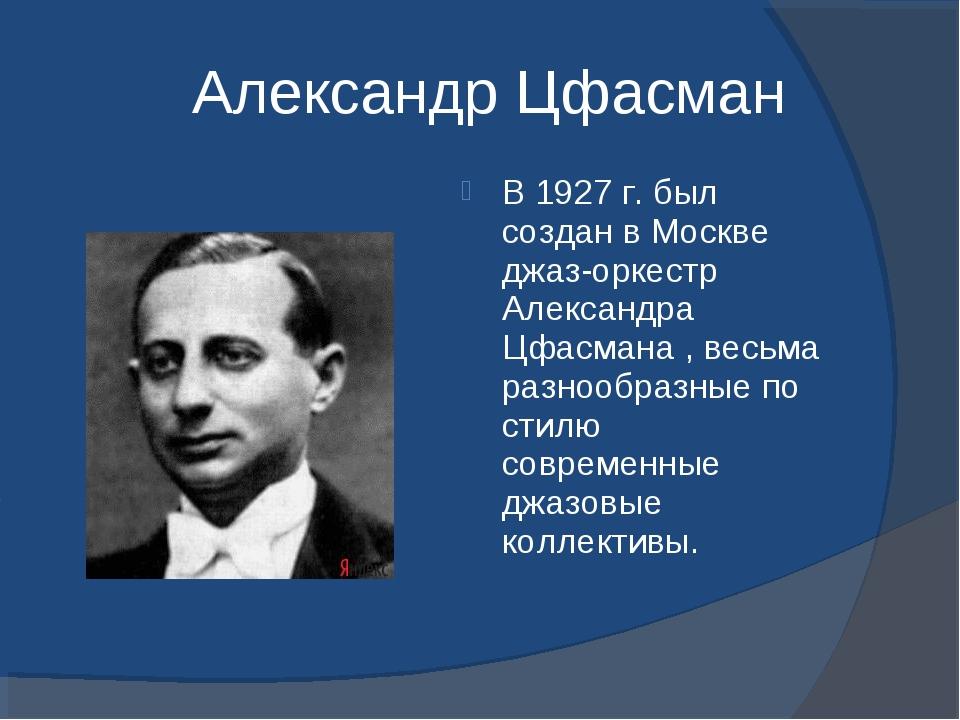 Александр Цфасман В 1927 г. был создан в Москве джаз-оркестр Александра Цфасм...