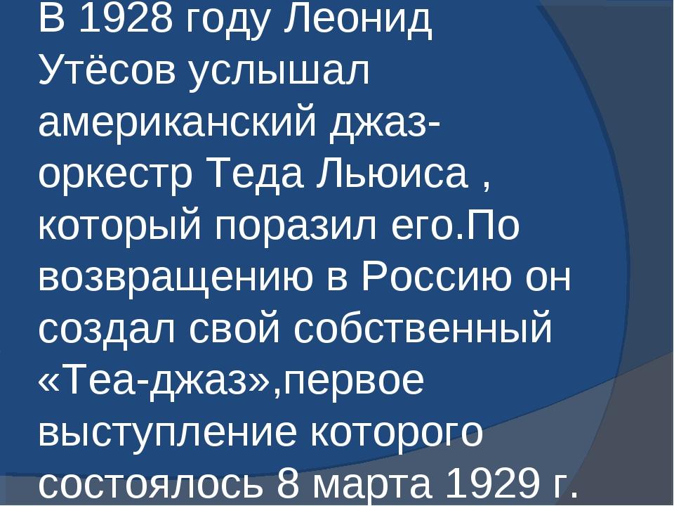 В 1928 году Леонид Утёсов услышал американский джаз-оркестр Теда Льюиса , кот...