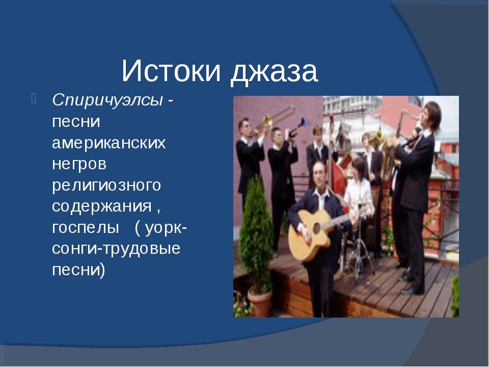 Истоки джаза Спиричуэлсы - песни американских негров религиозного содержания...