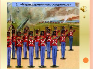 1. «Марш деревянных солдатиков»