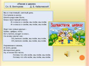 «Песня о школе» Сл. В. Викторова Д. Б. Кабалевский Мы в счастливый, светлый