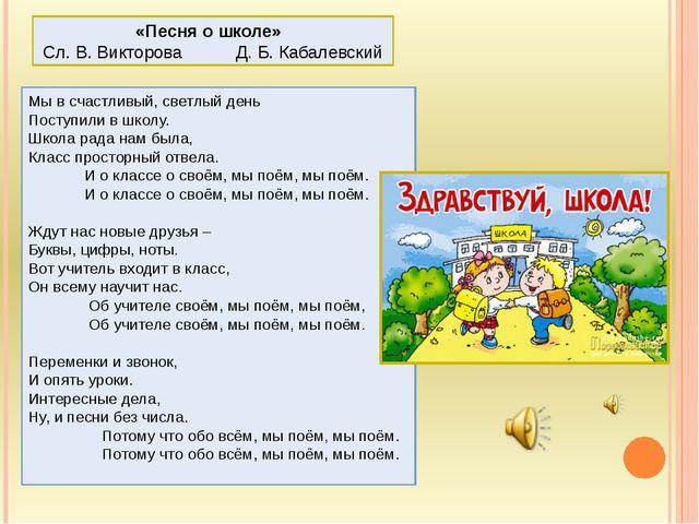 «Песня о школе» Сл. В. Викторова Д. Б. Кабалевский Мы в счастливый, светлый...