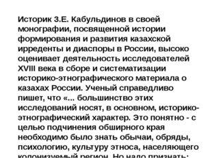 Историк З.Е. Кабульдинов в своей монографии, посвященной истории формирования