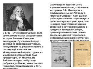 Заслуживают пристального изучения материалы, собранные историком Г.Ф. Миллеро