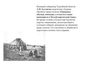 Военный губернатор Тургайской области Л.Ф. Баллюзек подготовил сборник обычно