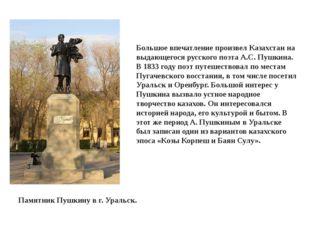 Большое впечатление произвел Казахстан на выдающегося русского поэта А.С. Пуш