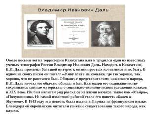 Около восьми лет на территории Казахстана жил и трудился один из известных уч