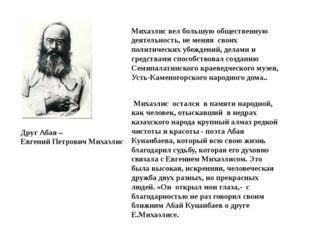 Друг Абая – Евгений Петрович Михаэлис Михаэлис вел большую общественную деяте